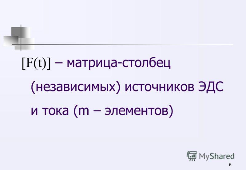 5 [X(t)] – матрица-столбец переменных состояния (n – элементов)