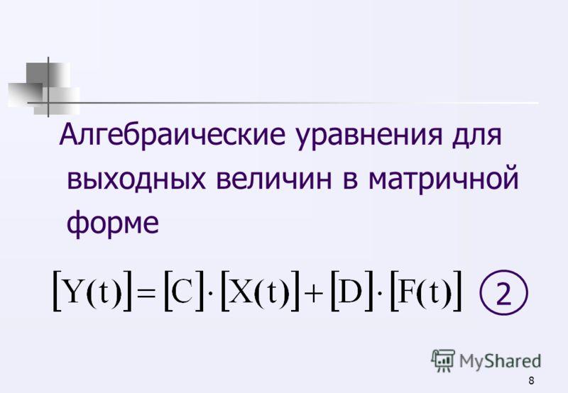 7 [B] – прямоугольная матрица связи, состоящая из коэффициентов перед источниками ЭДС и тока (n – строк, m – столбцов)