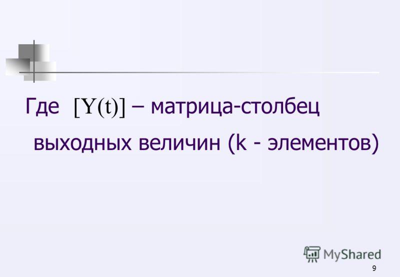8 Алгебраические уравнения для выходных величин в матричной форме 2