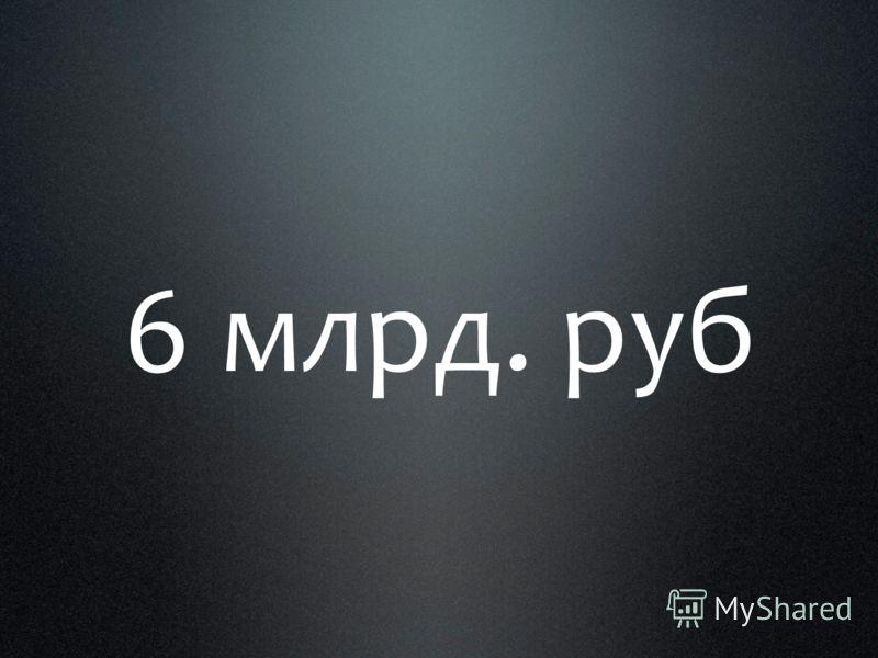 6 млрд. руб