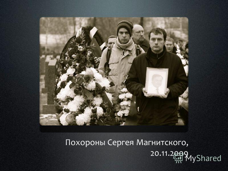 Похороны Сергея Магнитского, 20.11.2009