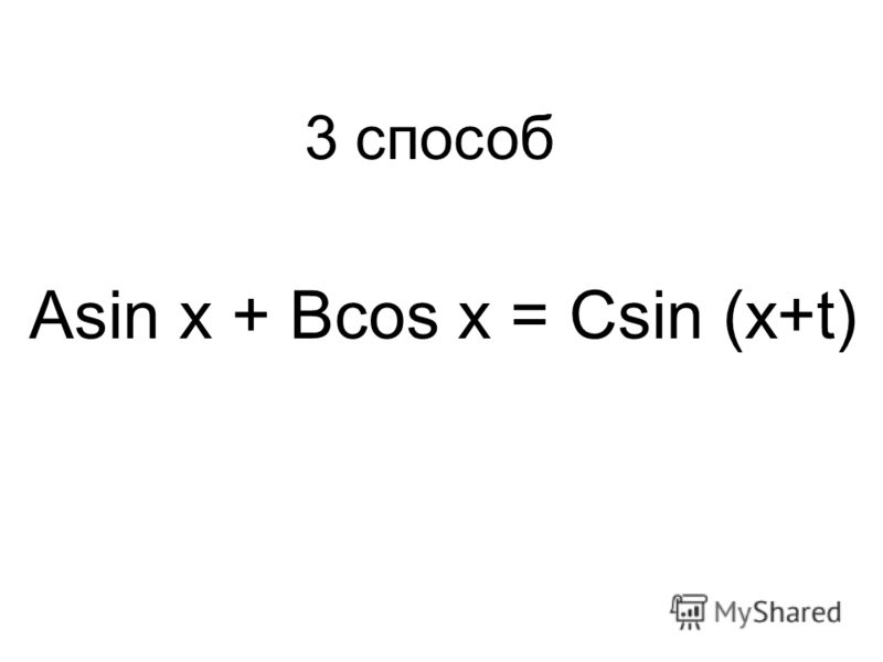 Asin x + Bcos x = Csin (x+t) 3 способ