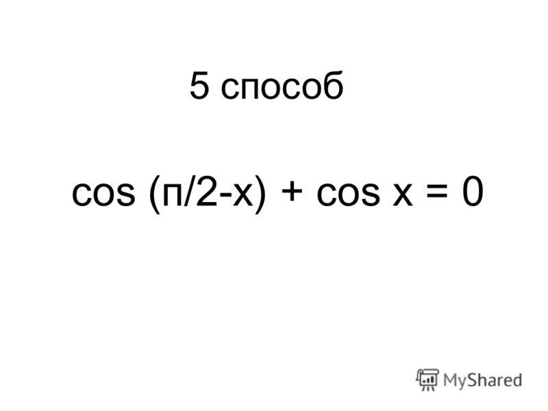cos (п/2-x) + cos x = 0 5 способ