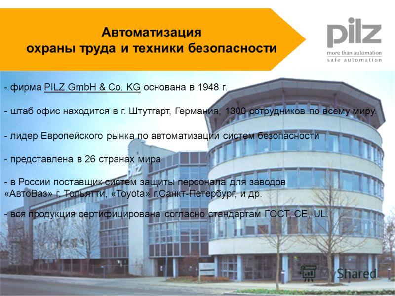 Автоматизация охраны труда и техники безопасности - фирма PILZ GmbH & Co. KG основана в 1948 г. - лидер Европейского рынка по автоматизации систем безопасности - штаб офис находится в г. Штутгарт, Германия, 1300 сотрудников по всему миру. - представл