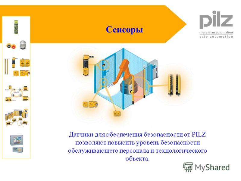 Сенсоры Датчики для обеспечения безопасности от PILZ позволяют повысить уровень безопасности обслуживающего персонала и технологического объекта.