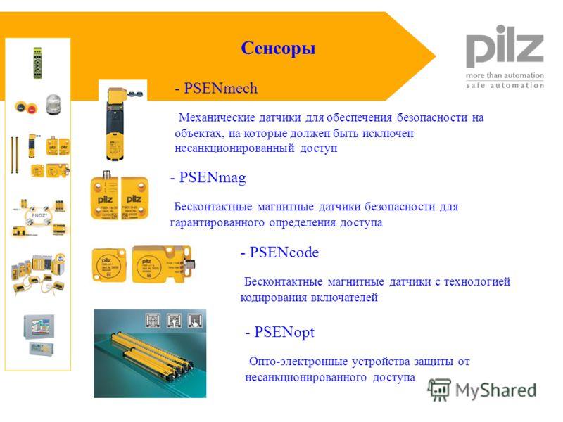 Сенсоры - PSENopt Опто-электронные устройства защиты от несанкционированного доступа - PSENcode Бесконтактные магнитные датчики с технологией кодирования включателей - PSENmag Бесконтактные магнитные датчики безопасности для гарантированного определе
