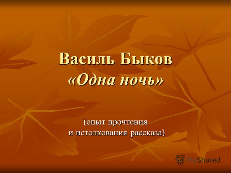 Василь Быков «Одна ночь» (опыт прочтения и истолкования рассказа) и истолкования рассказа)