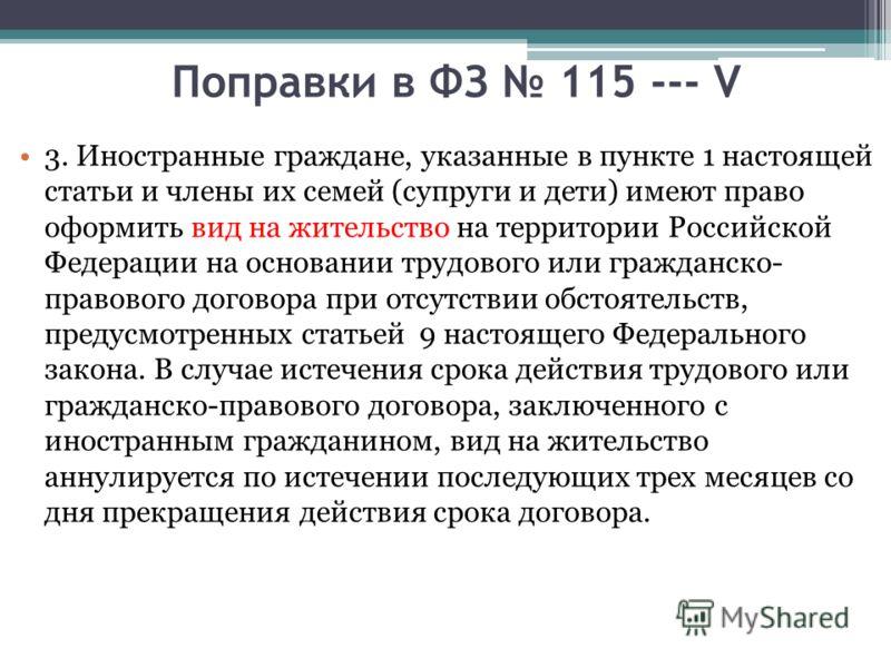 Поправки в ФЗ 115 --- V 3. Иностранные граждане, указанные в пункте 1 настоящей статьи и члены их семей (супруги и дети) имеют право оформить вид на жительство на территории Российской Федерации на основании трудового или гражданско- правового догово