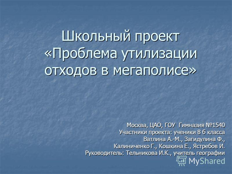 Школа 1540 москва - 7b8f