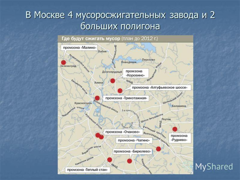 В Москве 4 мусоросжигательных завода и 2 больших полигона