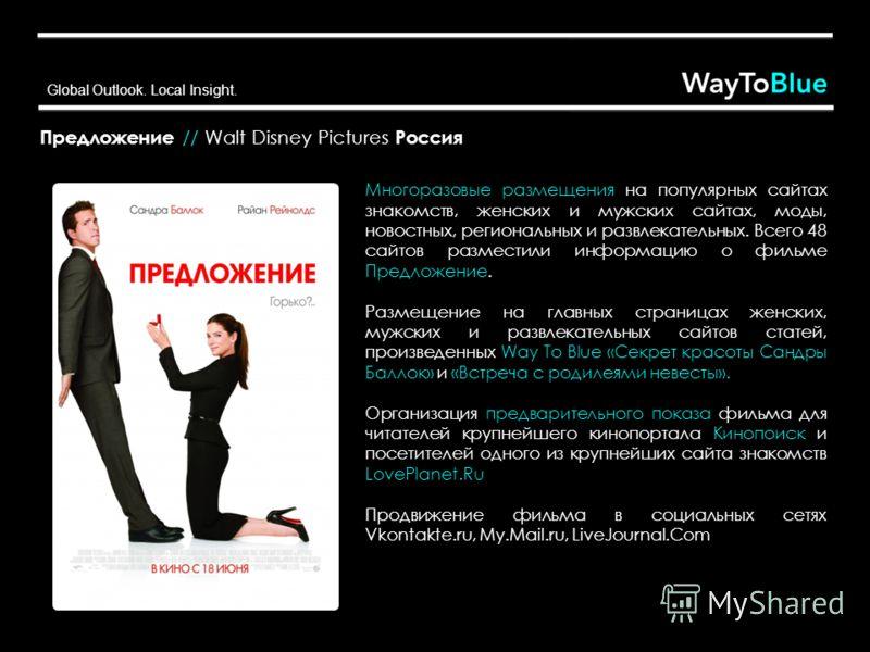 Global Outlook. Local Insight. Предложение // Walt Disney Pictures Россия Многоразовые размещения на популярных сайтах знакомств, женских и мужских сайтах, моды, новостных, региональных и развлекательных. Всего 48 сайтов разместили информацию о фильм