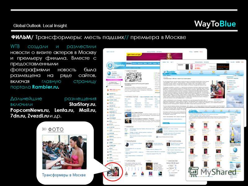 Global Outlook. Local Insight. ФИЛЬМ/ Трансформеры: месть падших// премьера в Москве WTB создали и разместили новости о визите актеров в Москву и премьеру фильма. Вместе с предоставленными фотографиями новость была размещена на ряде сайтов, включая г