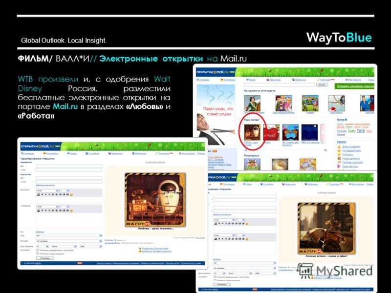 Global Outlook. Local Insight. ФИЛЬМ/ ВАЛЛ*И// Электронные открытки на Mail.ru WTB произвели и, с одобрения Walt Disney Россия, разместили бесплатные электронные открытки на портале Mail.ru в разделах «Любовь» и «Работа»
