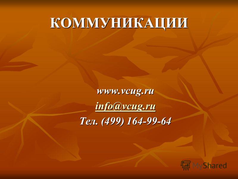 КОММУНИКАЦИИ www.vcug.ru info@vcug.ru Тел. (499) 164-99-64