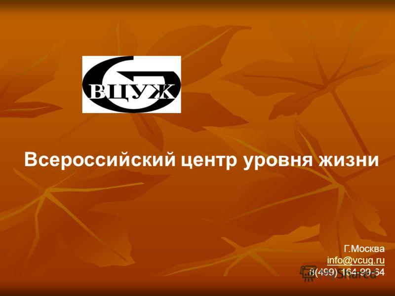 Г.Москва info@vcug.ru 8(499) 164-99-64 Всероссийский центр уровня жизни