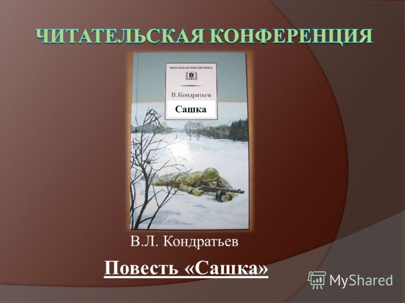 В.Л. Кондратьев Повесть «Сашка» Сашка