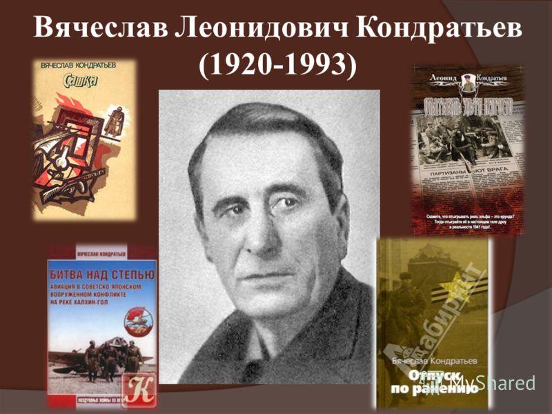 Вячеслав Леонидович Кондратьев (1920-1993)