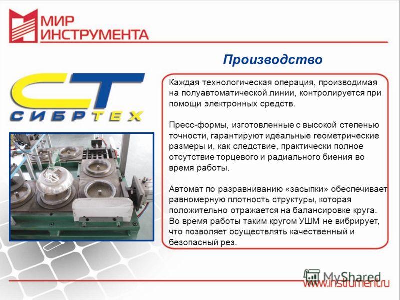 Производство Каждая технологическая операция, производимая на полуавтоматической линии, контролируется при помощи электронных средств. Пресс-формы, изготовленные с высокой степенью точности, гарантируют идеальные геометрические размеры и, как следств