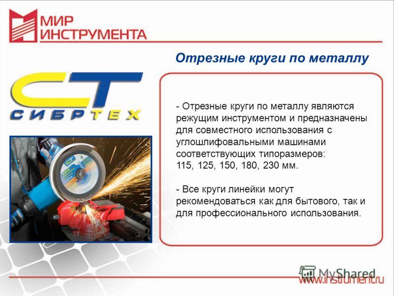 - Отрезные круги по металлу являются режущим инструментом и предназначены для совместного использования с углошлифовальными машинами соответствующих типоразмеров: 115, 125, 150, 180, 230 мм. - Все круги линейки могут рекомендоваться как для бытового,