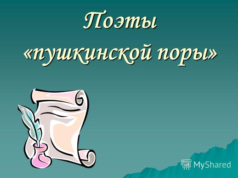 Поэты «пушкинской поры»