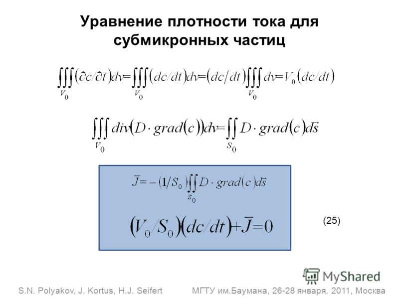 S.N. Polyakov, J. Kortus, H.J. Seifert МГТУ им.Баумана, 26-28 января, 2011, Москва Уравнение плотности тока для субмикронных частиц (25)