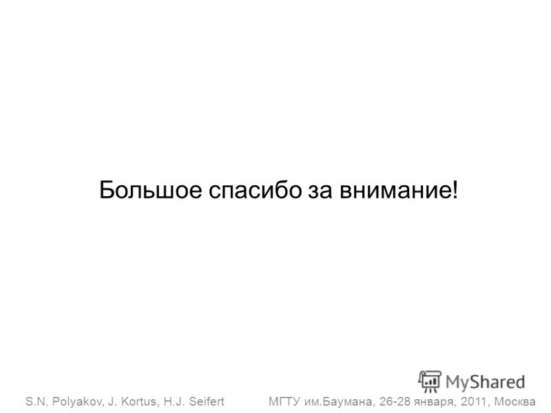 S.N. Polyakov, J. Kortus, H.J. Seifert МГТУ им.Баумана, 26-28 января, 2011, Москва Большое спасибо за внимание!