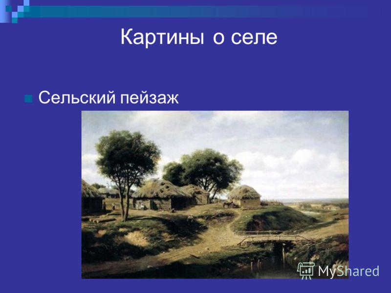 Картины о селе Сельский пейзаж