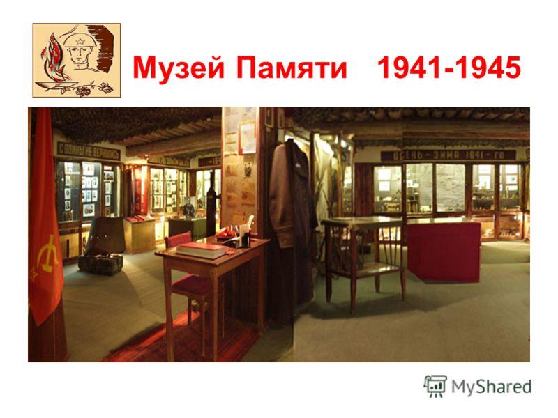 Музей Памяти 1941-1945