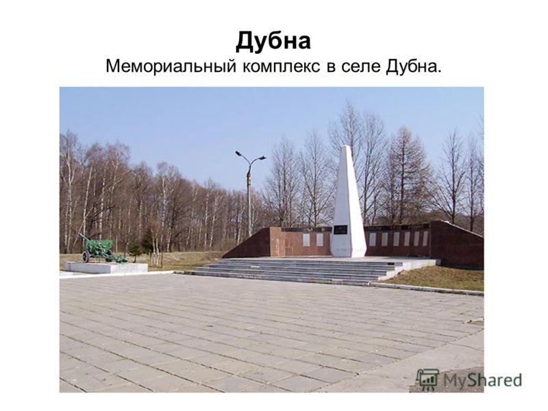 Дубна Мемориальный комплекс в селе Дубна.