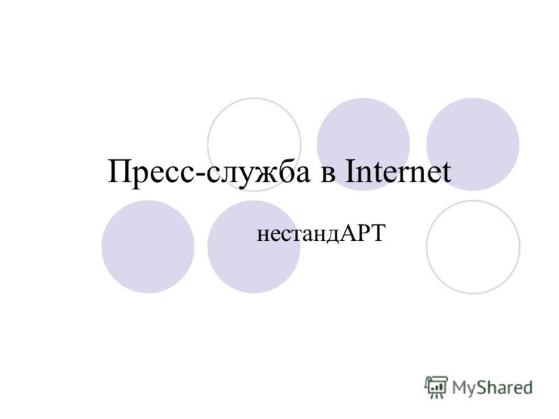 Пресс-служба в Internet нестандАРТ