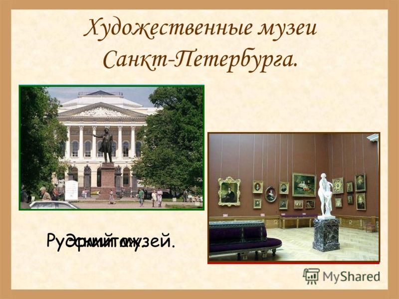 Художественные музеи Санкт-Петербурга. Эрмитаж. Русский музей.
