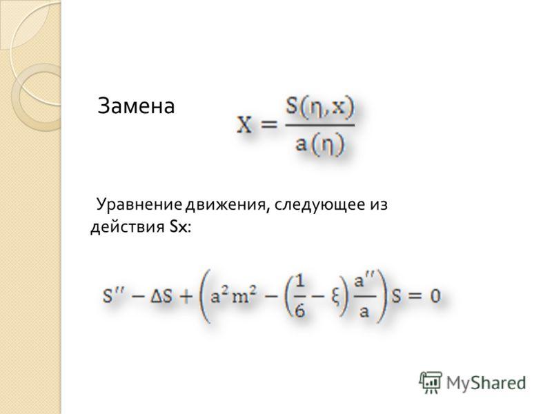 Замена Уравнение движения, следующее из действия Sx: