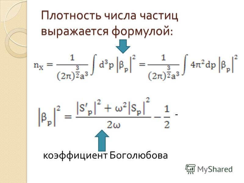 Плотность числа частиц выражается формулой : - коэффициент Боголюбова