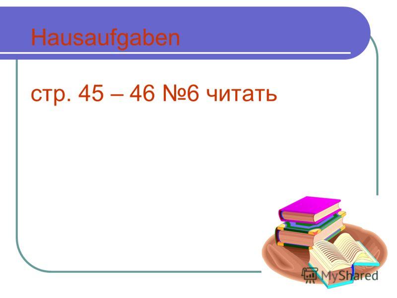 Hausaufgaben стр. 45 – 46 6 читать