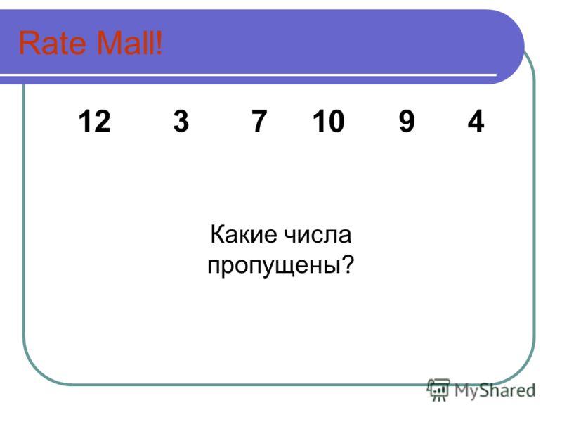 Rate Mall! 12 3 7 10 9 4 Какие числа пропущены?