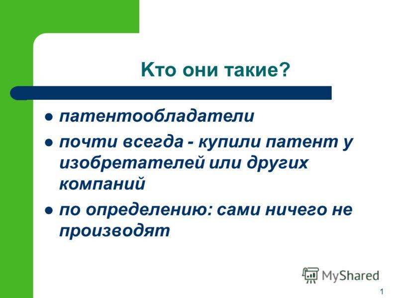 Патентные тролли - кое что о личном опыте George S. Bardmesser Юрий Бардмессер 2011