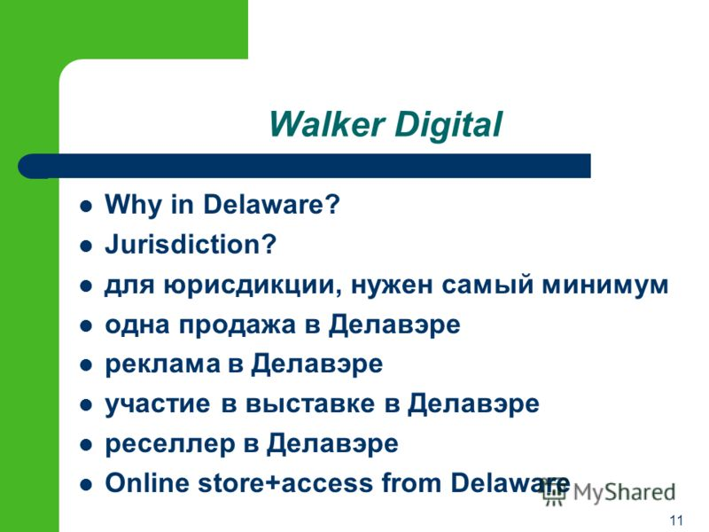 10 Walker Digital Infratel (наш клиент) - один из ответчиков WALKER DIGITAL VS. AVAYA INC., INFRATEL INC., IVR TECHNOLOGIES, INC. AND ZEACOM, INC. Avaya: ex – AT&T ($6 Billion sales per year)