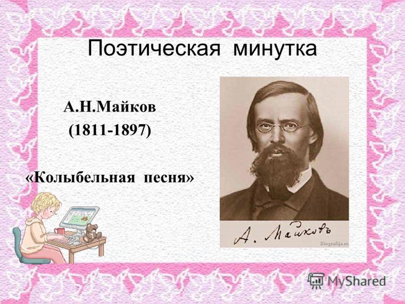 Поэтическая минутка А.Н.Майков (1811-1897) «Колыбельная песня»
