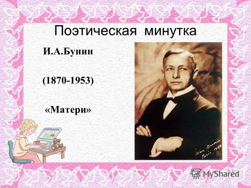 Поэтическая минутка И.А.Бунин (1870-1953) «Матери»