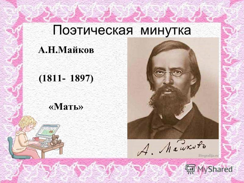 Поэтическая минутка А.Н.Майков (1811- 1897) «Мать»