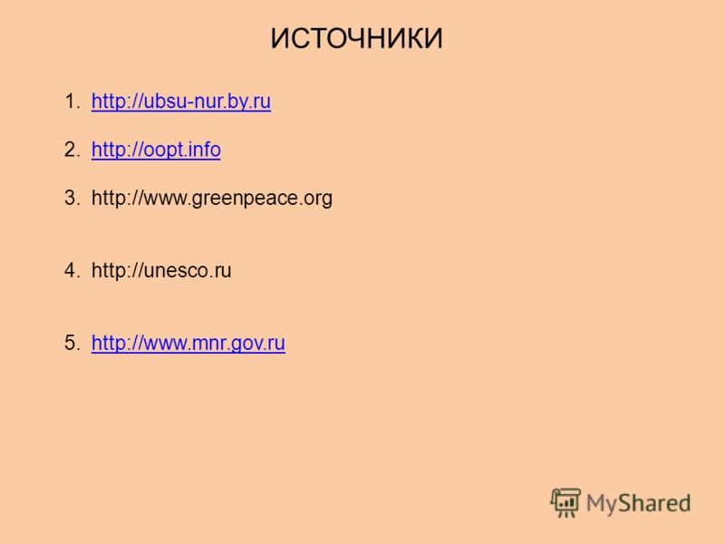 ИСТОЧНИКИ 1.http://ubsu-nur.by.ruhttp://ubsu-nur.by.ru 2.http://oopt.infohttp://oopt.info 3.http://www.greenpeace.org 4.http://unesco.ru 5.http://www.mnr.gov.ruhttp://www.mnr.gov.ru
