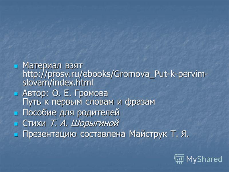 Материал взят http://prosv.ru/ebooks/Gromova_Put-k-pervim- slovam/index.html Материал взят http://prosv.ru/ebooks/Gromova_Put-k-pervim- slovam/index.html Автор: О. Е. Громова Путь к первым словам и фразам Автор: О. Е. Громова Путь к первым словам и ф
