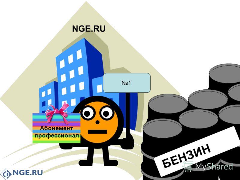 NGE.RU 1 Абонемент профессионал БЕНЗИН