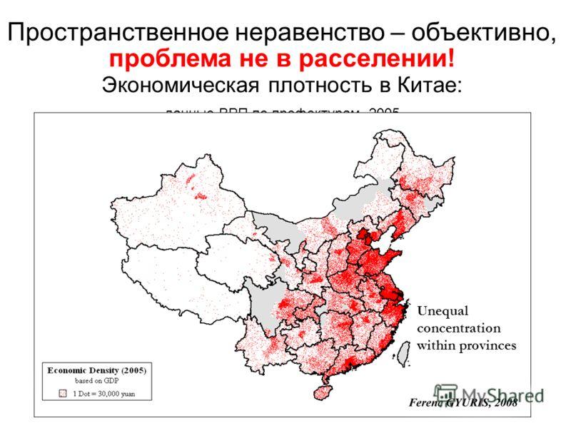 Пространственное неравенство – объективно, проблема не в расселении! Экономическая плотность в Китае: данные ВРП по префектурам, 2005 Unequal concentration within provinces