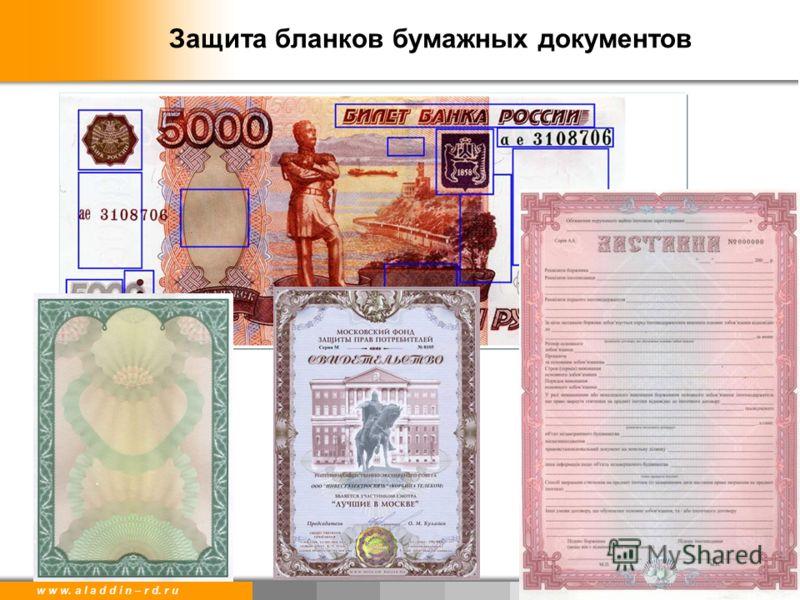 w w w. a l a d d i n – r d. r u 10 Защита бланков бумажных документов Защита бланков документов