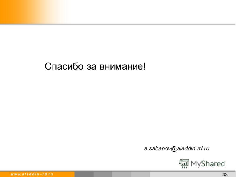 w w w. a l a d d i n – r d. r u Спасибо за внимание! 33 a.sabanov@aladdin-rd.ru