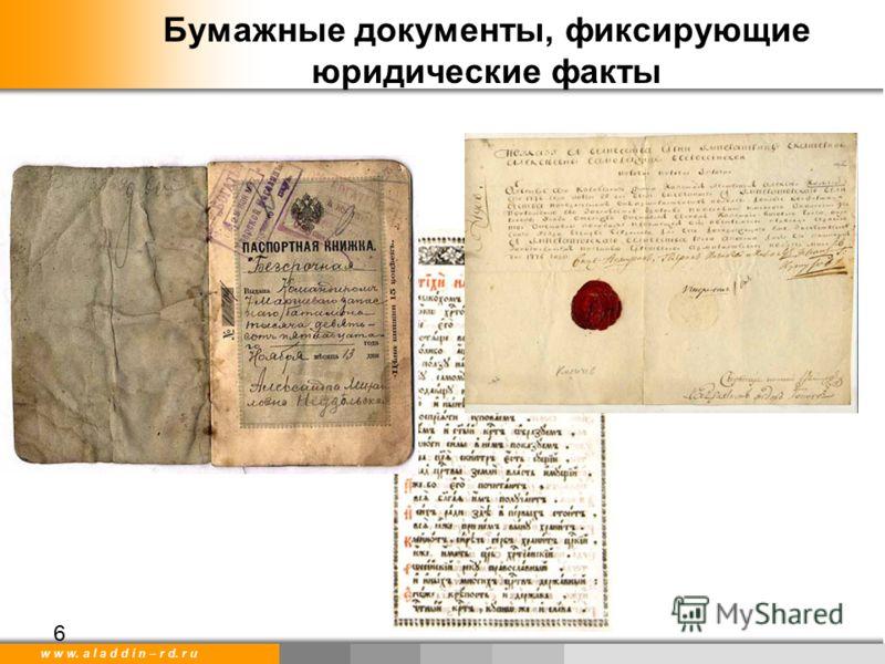 w w w. a l a d d i n – r d. r u Бумажные документы, фиксирующие юридические факты 6