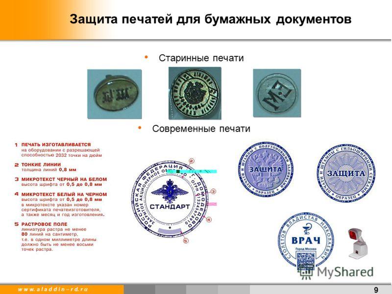 w w w. a l a d d i n – r d. r u 9 Защита печатей для бумажных документов Старинные печати Современные печати