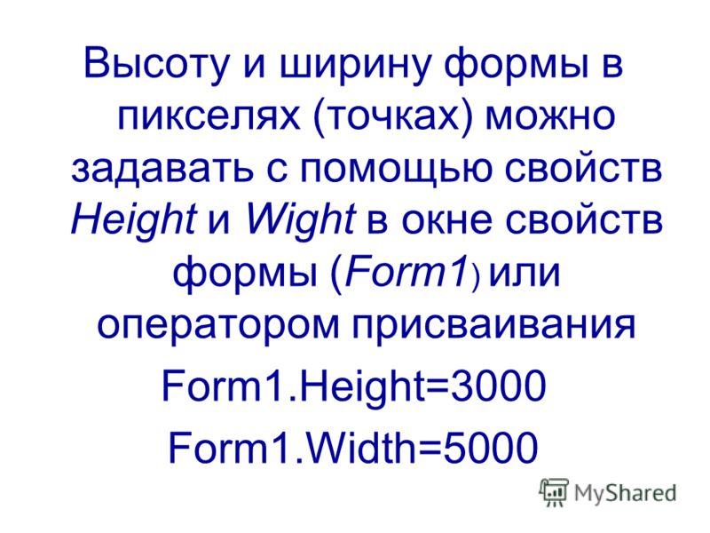 Начало координат находится в верхнем левом углу формы Форма, на которой рисуем 0 Х У Х1 У1 (Х1,У1) Wight Height 0 Х У Х1 У1 (Х1,У1) Wight Height