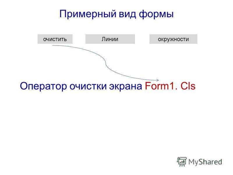 Высоту и ширину формы в пикселях (точках) можно задавать с помощью свойств Height и Wight в окне свойств формы (Form1 ) или оператором присваивания Form1.Height=3000 Form1.Width=5000